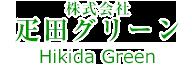 疋田農昌園